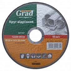 Круг відрізний по металу Ø125×1.6×22.2мм GRAD