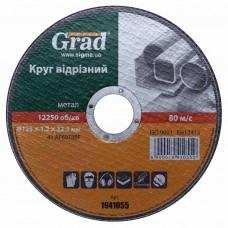 Круг відрізний по металу Ø125×1.2×22.2мм GRAD